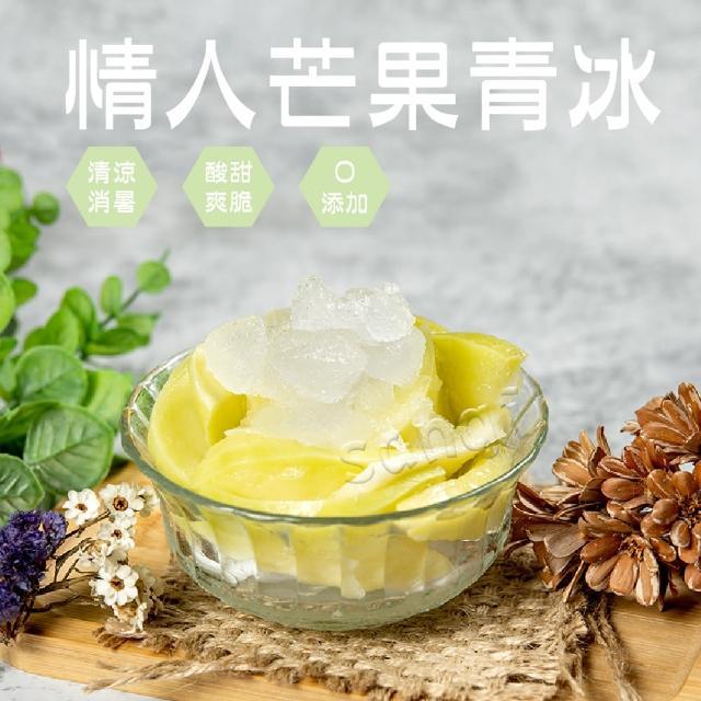 【老爸ㄟ廚房】買五送五 屏東三地門情人果冰(200g/包共10包)