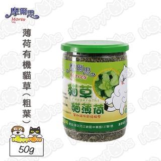 【摩爾思】薄荷有機貓草-粗葉(50g)