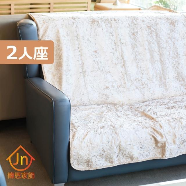 【J&N】金亮絨二人沙發墊 / 遊戲墊(175x120cm)