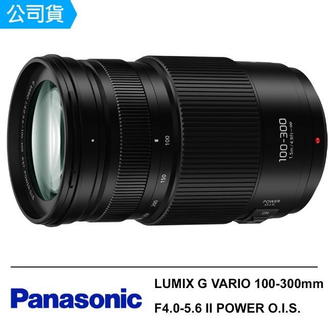 【Panasonic 國際牌】LUMIX G VARIO 100-300mm F4.0-5.6 II POWER O.I.S. 二代鏡頭--公司貨
