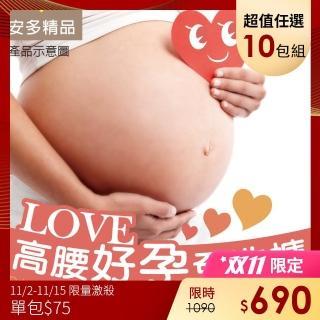 【安多精品】Love高腰好孕免洗褲 3入(達人推薦 待產期間 方便衛生)