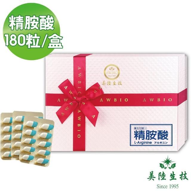 【美陸生技AWBIO】L-Arginine精胺酸 精神旺盛 增強體力(180粒/盒 一氧化氮 馬力全開)