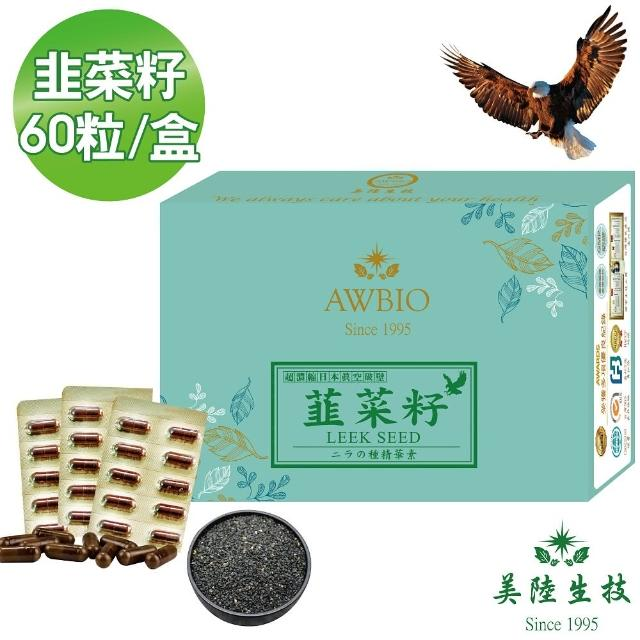 【AWBIO 美陸生技】100%日本真空破壁韭菜籽萃取膠囊(經濟包 60粒/盒 滋補強身)