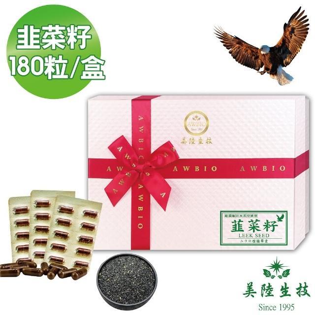 【AWBIO 美陸生技】100%日本真空破壁韭菜籽萃取膠囊(180粒/盒 精神旺盛)