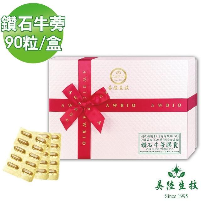 【AWBIO 美陸生技】3200:1鑽石牛蒡精華萃取素膠囊(90粒/盒)