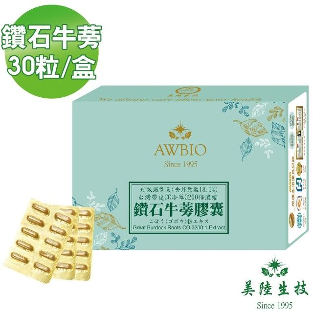 【AWBIO 美陸生技】3200:1鑽石牛蒡萃取精華素膠囊(經濟包30粒/盒)