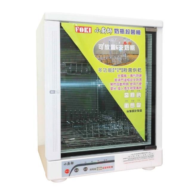 【小厨师】奈米光触煤紫外线杀菌烘碗机(FOKI-7A)
