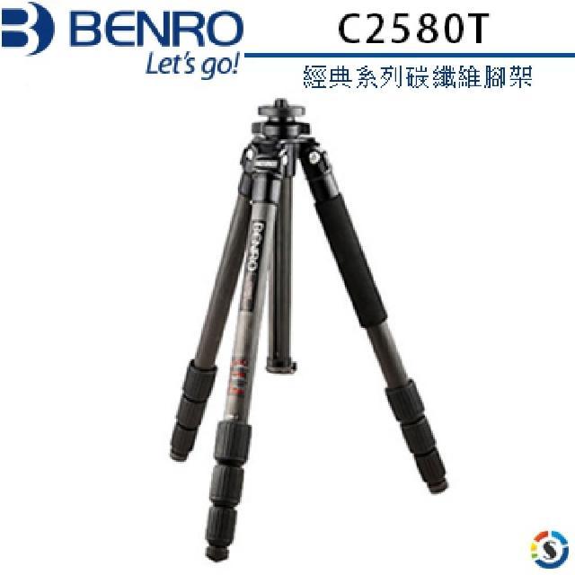 【BENRO百諾】C2580T 經典系列碳纖維腳架(勝興公司貨)