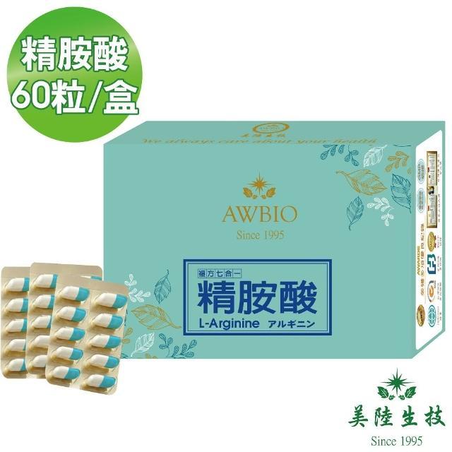 【AWBIO 美陸生技】L-Arginine 精胺酸 精神旺盛 增強體力(經濟包 60粒/盒 一氧化氮)