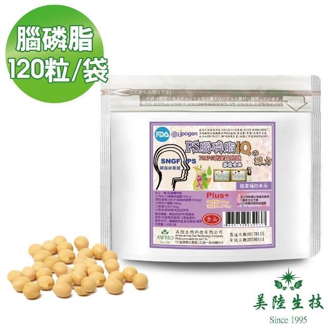 【AWBIO 美陸生技】PS-SNGF腦磷脂 磷脂絲胺酸120粒/袋(聰明元素黃金配方)