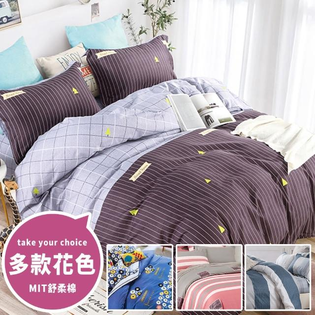 【GiGi居家寢飾生活館】舒柔棉3.5尺單人床包薄被套組MIT台灣製造(磨毛 天絲絨 天鵝絨 雲絲絨)