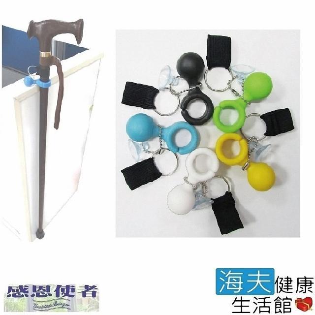 【感恩使者x海夫】拐杖吊掛粒 雨傘用 顏色隨機(3個入)