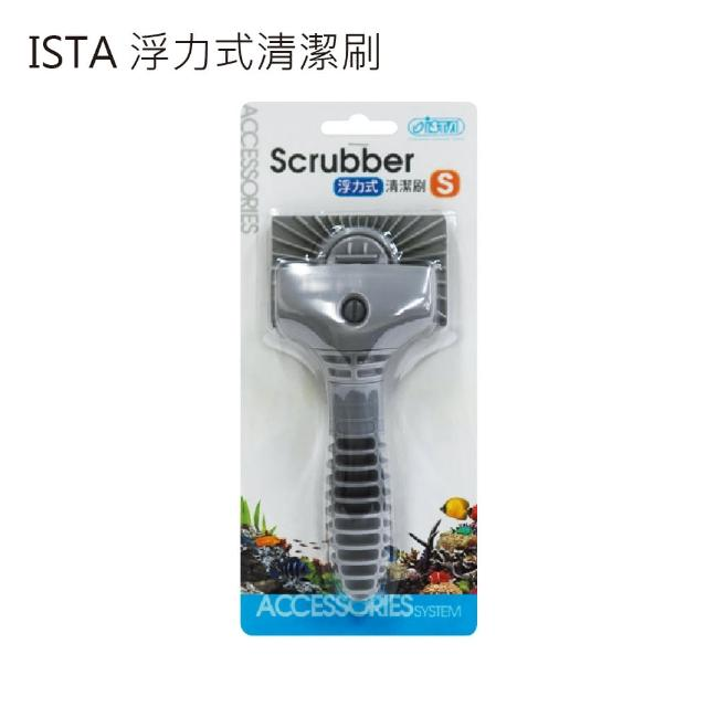 【ISTA】浮力式清潔刷-S(自浮式設計)