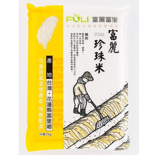 【花蓮富里鄉農會】富麗珍珠米(2K)