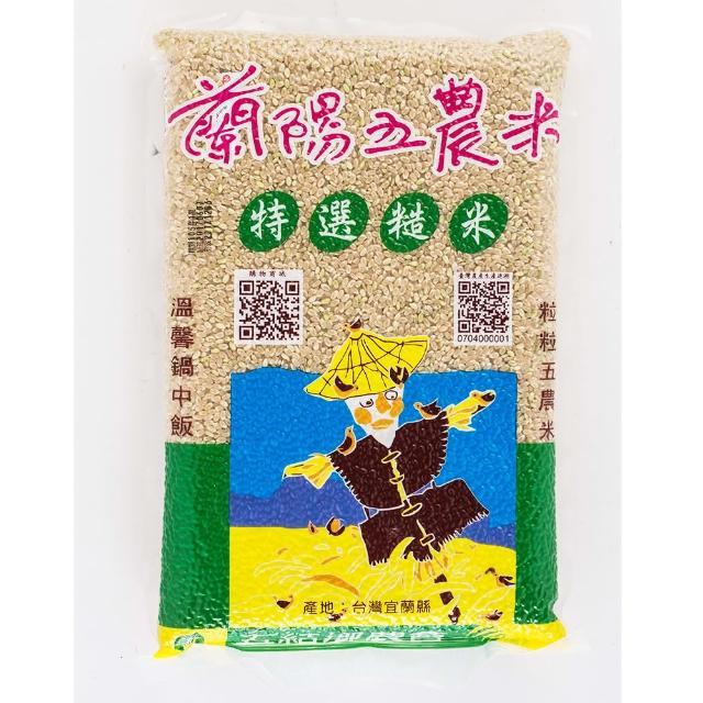 【宜蘭五結鄉農會】五農糙米(2KG)