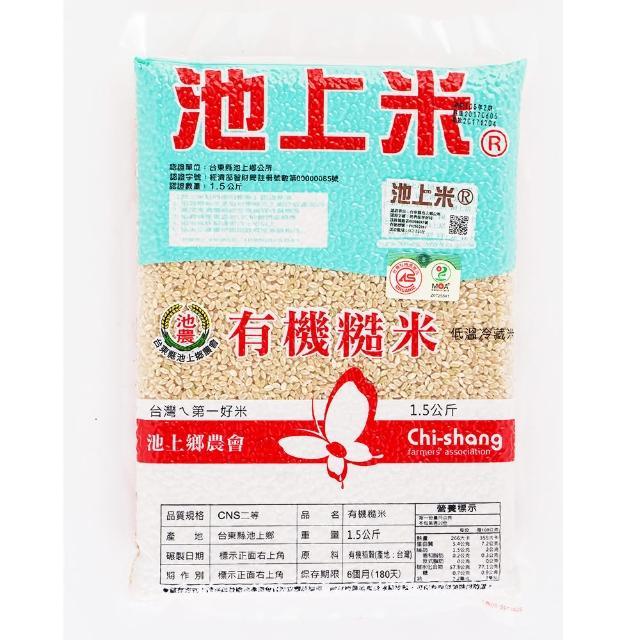 【台東縣池上鄉農會】池農有機糙米(1.5 KG)