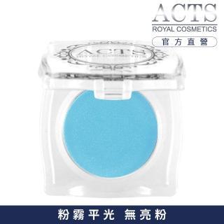 【ACTS維詩彩妝】霧面純色眼影 淺藍A402