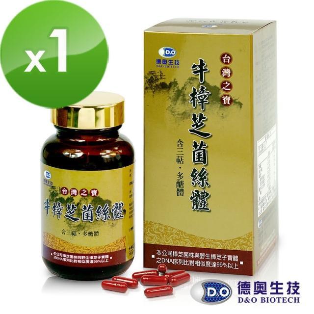 【德奧生技】沈文程推薦台灣之寶牛樟芝菌絲體x1瓶(60粒/瓶)