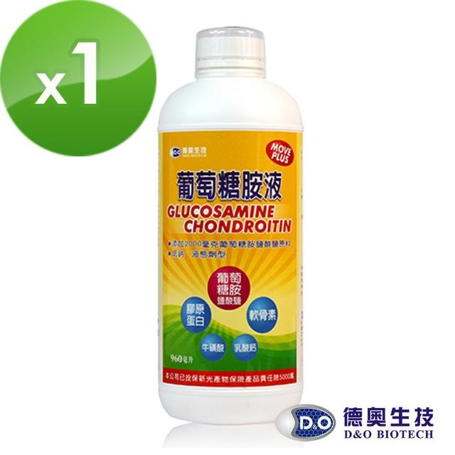 【德奧生技】沈文程推薦高濃度葡萄糖胺液PLUS x1瓶(960毫升/瓶)