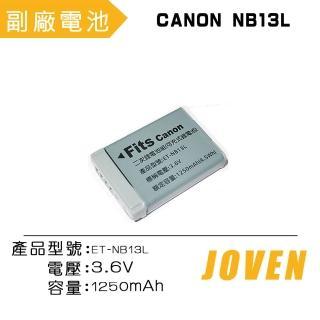 【JOVEN】CANON NB-13L 相機專用鋰電池(認證版)