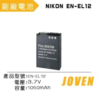 【JOVEN】EN-EL12 鋰電池(認證版)