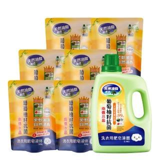【南僑】水晶肥皂葡萄柚籽抗菌洗衣液体6+1件(型錄版)