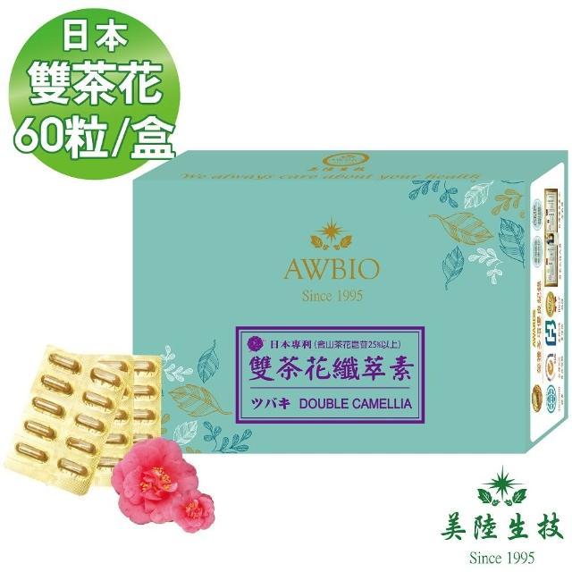 【美陸生技AWBIO】日本雙茶花纖萃素膠囊(經濟包 60粒/盒 窈窕必備)