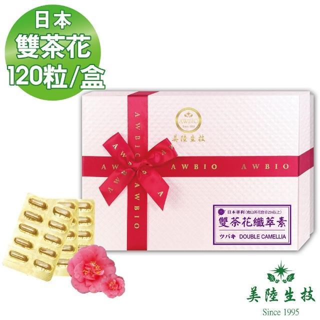 【AWBIO 美陸生技】日本雙茶花纖萃素膠囊(120粒/盒 窈窕必備 專利山茶花)