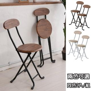 【C&B】古木調復古風格靠背折合椅(二入/組)/
