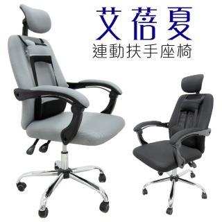 【ALTO】艾蓓夏連動扶手座椅(2色可選)
