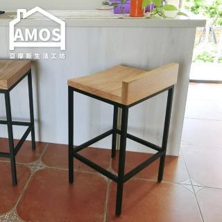 【Amos】工業風低背實木高腳吧檯椅(吧台椅/高腳椅/工業風)