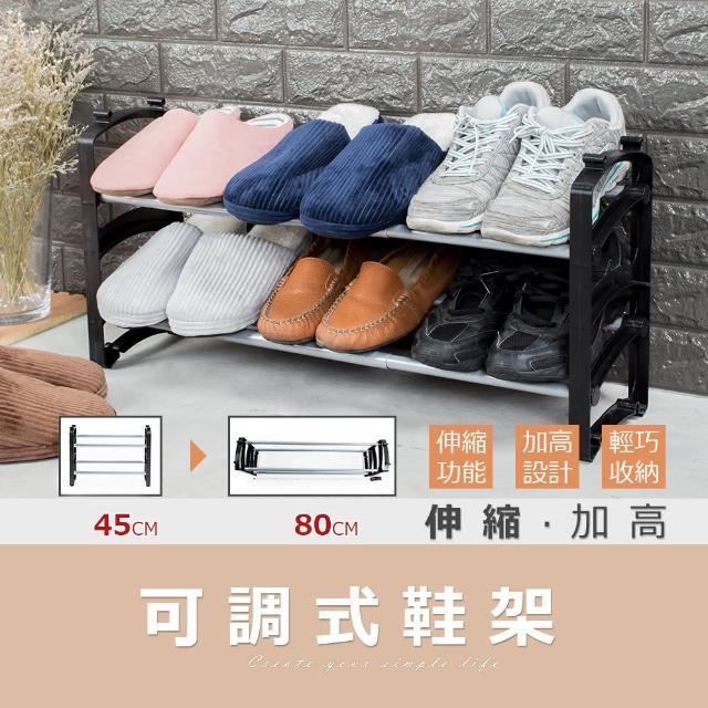 簡約組合式可堆疊伸縮鞋架 置物鞋櫃