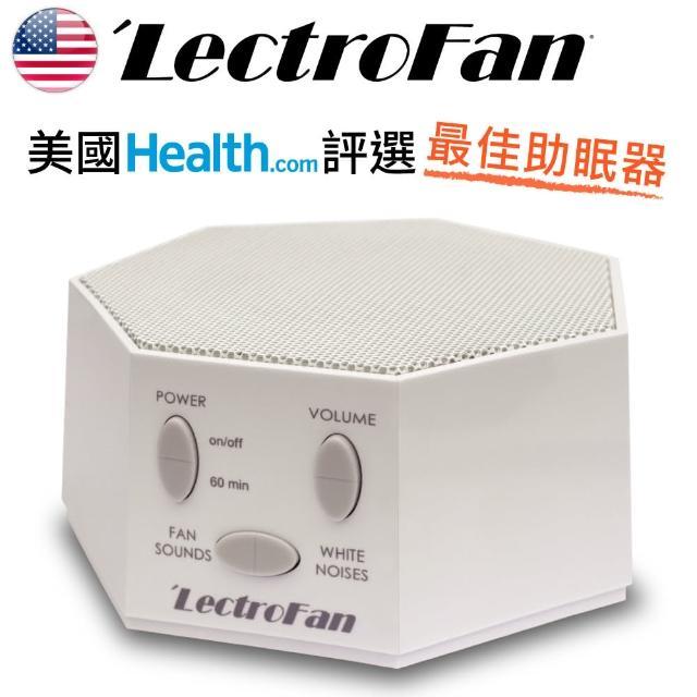 【美國LectroFan】除噪助眠器/助眠機