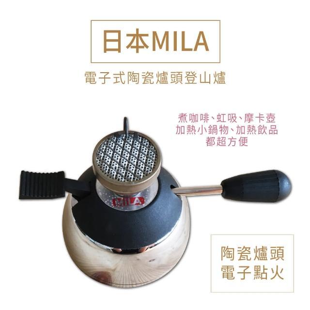 【ikuk】日本Mila電子式陶瓷爐頭登山爐(小瓦斯爐/摩卡壺虹吸壺加熱爐/電子爐)