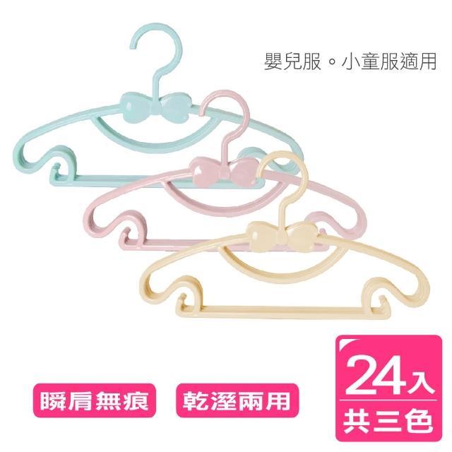 【AXIS 艾克思】嬰幼童多功能蝴蝶結造型衣架 24入組