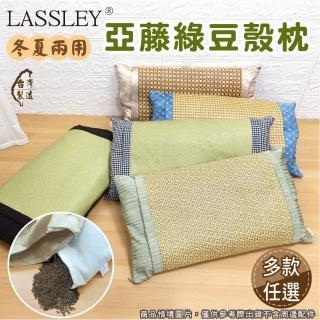 【LASSLEY】亞藤綠豆殼枕-冬夏兩用(夏季 涼感 天然 透氣 台灣製造)