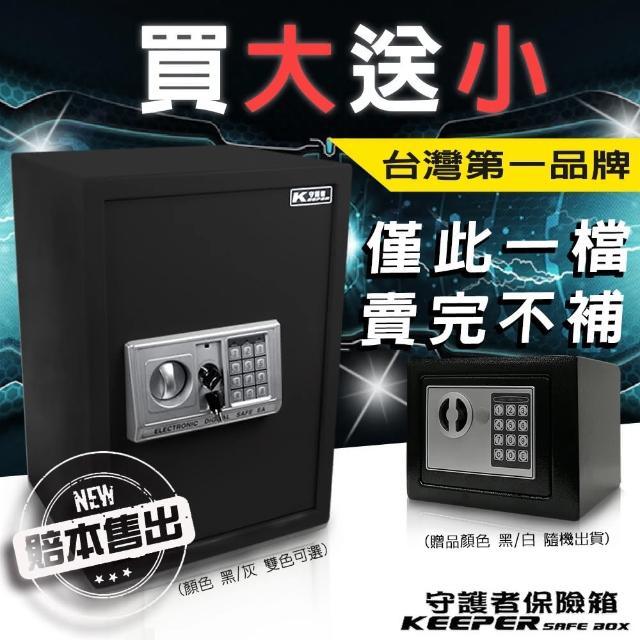 【守護者保險箱】保險箱 保險櫃 保管箱 收納箱(電子密碼保險箱 大型保險箱 50EA3)