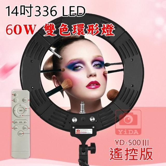 【YIDA】雙色溫環形LED攝影燈(YD-500 LED環形攝影燈)