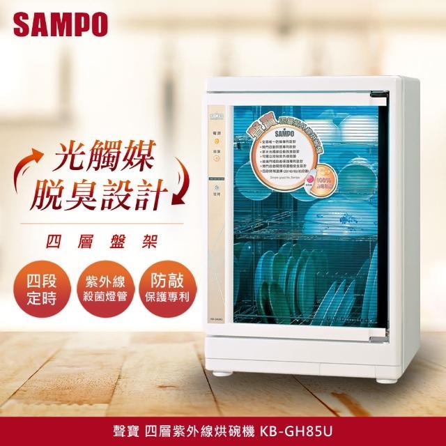 【SAMPO 聲寶】四層紫外線烘碗機(KB-GH85U)