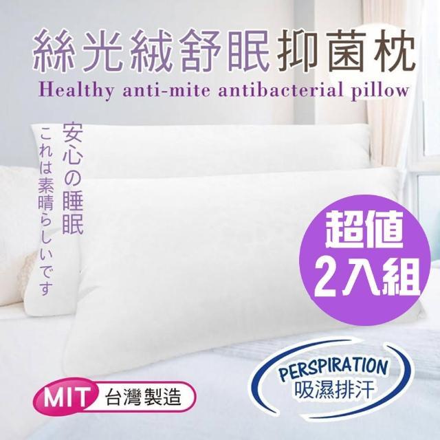 【MONALISA 蒙娜麗莎】居家好眠-緹花絲光抑菌壓縮枕(二入組)