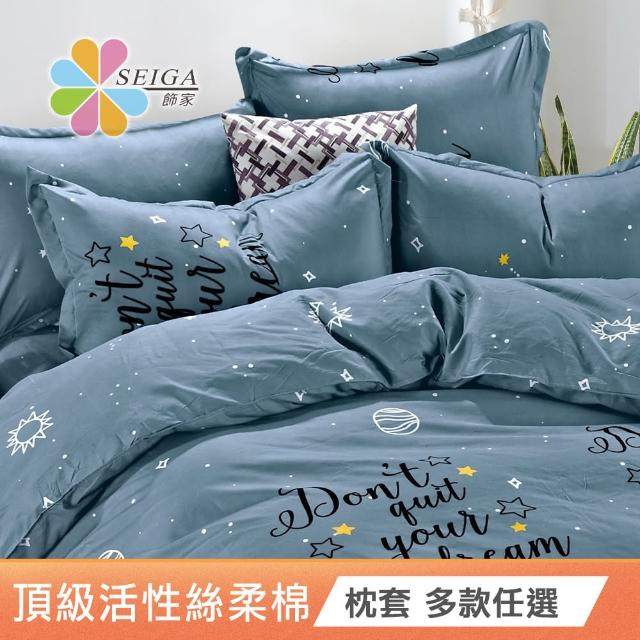 【Seiga 飾家】使用3M技術藥劑吸濕排汗(枕套2入多色任選)