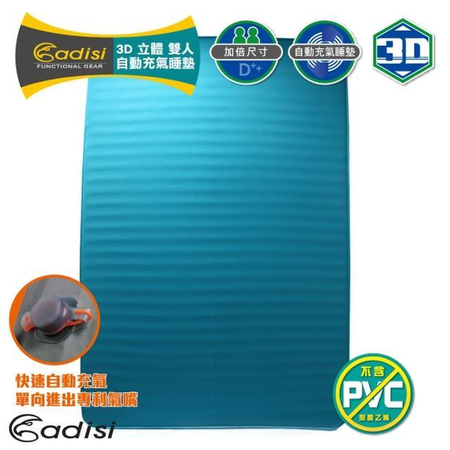 【ADISI】3D雙人自動充氣睡墊 7819-526(登山露營用品、露營睡墊、睡袋、充氣睡墊)