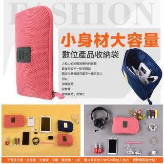 【TD樂活】韓版 防震電子產品數位整理包 行動電源收納整理包 旅行收納包 旅行化妝收納袋(大號)