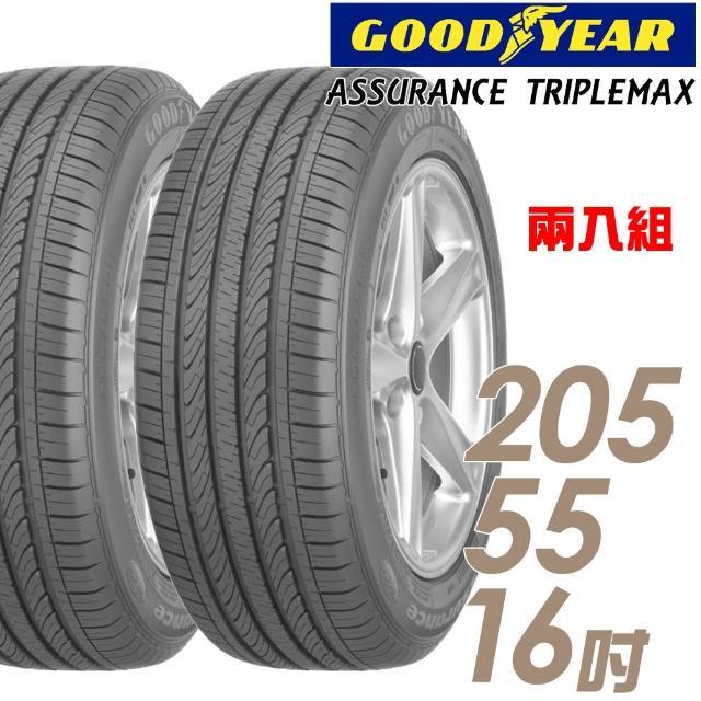 【GOODYEAR 固特異】ASSURANCE TRIPLEMAX 溼地操控性能輪胎 兩入組 205/55/16(適用Focus.Mazda3等車型)