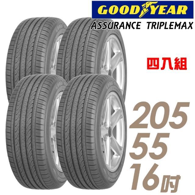【GOODYEAR 固特異】ASSURANCE TRIPLEMAX 溼地操控性能輪胎 四入組 205/55/16(適用Focus.Mazda3等車型)