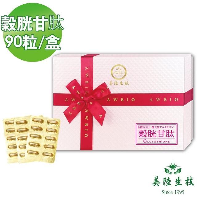 【AWBIO 美陸生技】日本還原型穀胱甘太GSH美元素膠囊 貴婦首選! 90粒/盒(靚顏美顏 青春美麗必選)