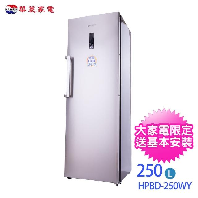 【Hawrin華菱】250L◆直立式冰櫃◆精緻鈦(HPBD-250WY)