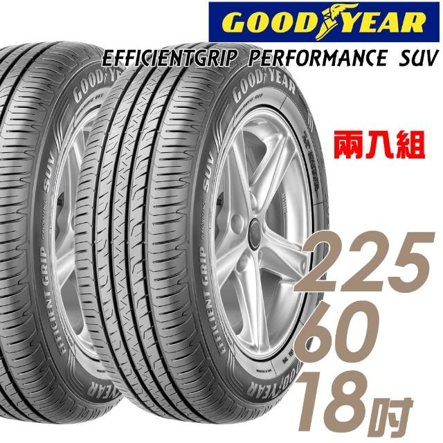 【GOODYEAR 固特異】EFFICIENTGRIP PERFORMANCE SUV 舒適休旅輪胎 兩入組 225/60/18(EPS)
