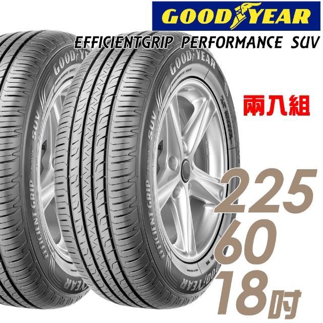 【GOODYEAR 固特異】EFFICIENTGRIP PERFORMANCE SUV 舒適休旅輪胎 兩入組 225/60/18(適用CRV等車型)