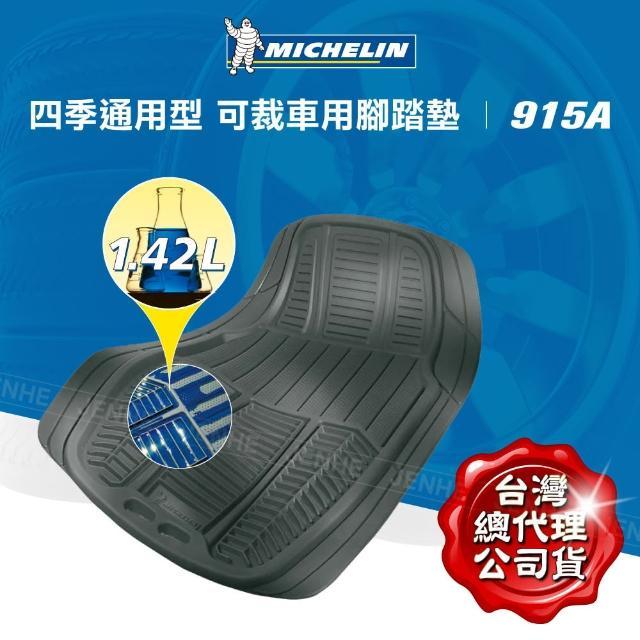 【Michelin 米其林】前駕駛+前乘客 兩片式腳踏墊 黑(915)